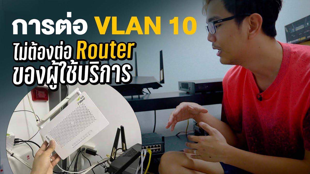 Download ถอด Router เดิมของผู้ให้บริการเดิม เหลือแต่ Rounter ใหม่โดยการเซต VLAN10 เพิ่มความเร็วเน็ต ลดปิง