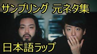 日本語ラップ サンプリング元ネタ集
