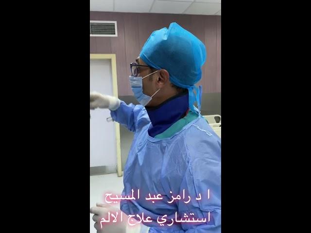 علاج الم اسفل الظهر الناتج عن الجراحات السابقه بالقسطره بدون جراحه