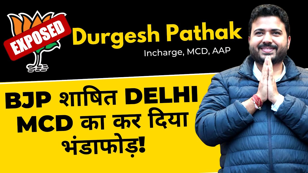 Kejriwal Team के लीडर Durgesh Pathak ने BJP शाषित DELHI MCD का कर दिया भंडाफोड़ | BJP EXPOSED