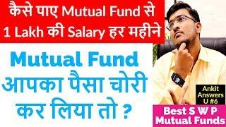 कैसे पाये Mutual Fund से 1 Lakh की Salary  हर महीने ? Mutual Fund आपका पैसा चोरी कर लिया तो ?