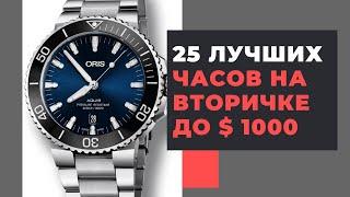 25 лучших часов на вторичке до $ 1000 / Best used watches under $ 1000