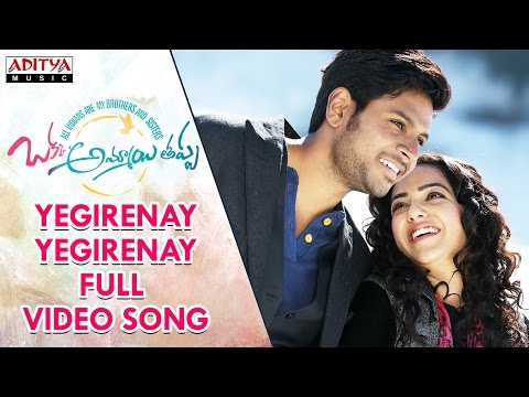 Yegirenay Yegirenay Full Video Song | Okka Ammayi Thappa Video Songs | Sandeep Kishan, Nithya Menon