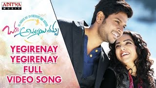 Yegirenay Yegirenay Full Video Song | Okka Ammayi Thappa Video Songs | Sandeep Kishan, Nithya Menon