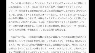EXILEメンバーの松本利夫(旧名MATSU=40)MAKIDAI...
