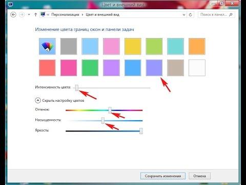 Как убрать прозрачность окон в Windows 8