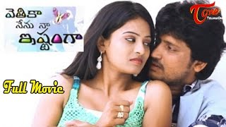 Vethika Nenu Naa Ishtamga (2014) || Full Length Movie