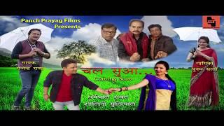 Gajender Rana Songs Promo #Gajender rana #Poonam sati Latest Garhwali Song
