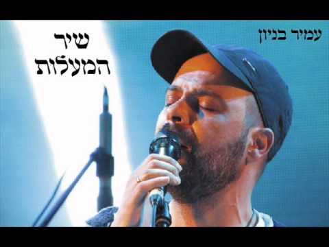 עמיר בניון שיר המעלות Amir Benayoun