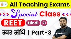 7:30 PM - REET, CTET, MPTET, UPTET 2020 Exams | Hindi by Ganesh Sir | स्वर संधि (Part-3)