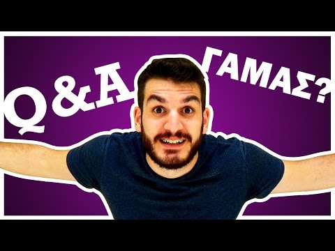 Q&A #1  Vibrator γαμάς?