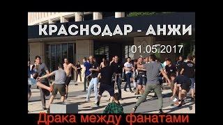 Фанаты Краснодар - Анжи 01.05.2017 драка