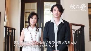 ala Collectionシリーズvol.6「秋の螢」に出演する細見大輔さん、小林綾...