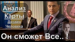 Владимир Зеленский - Анализ карты - Украина Выборы 2019 -