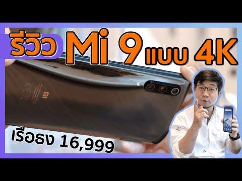 [4K] รีวิว Mi 9 พี่จะคุ้มไปไหนน | Droidsans Review - วันที่ 02 Apr 2019