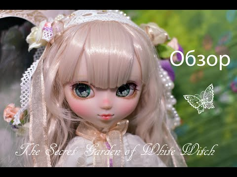 Pullip The Secret Garden of White Witch Review обзор на русском