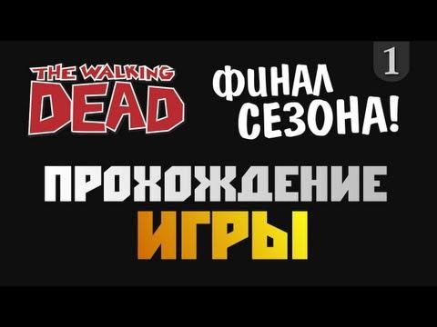 Видео Релизный трейлер игры The Walking Dead A New Frontier