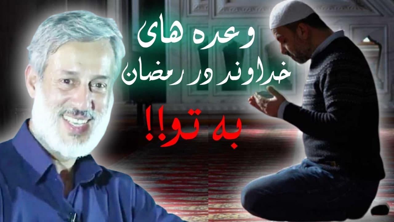 وعده های الله سبحانه و تعالی در رمضان