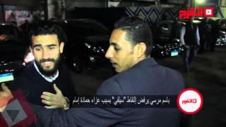 باسم مرسي رافضا «السيلفي»: ماينفعش والله احنا في عزا (اتفرج)