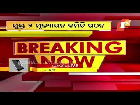 Odisha Plus 2 Evaluation- Expert Panel Formed To Fix Criteria
