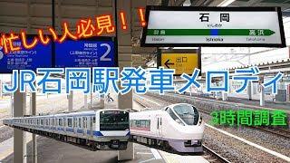 【忙しい人必見!】JR常磐線石岡駅発車メロディ 3時間調査