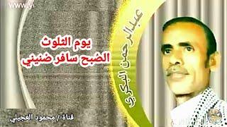 عبد الرحمن البكري/ يوم الثلوث الصبح سافر ضنيني  *******