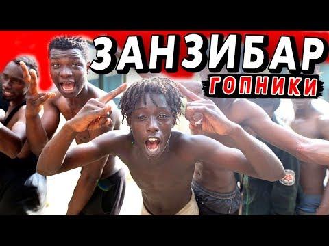 ГОПНИКИ на Занзибаре, ТРЭШ в Стоун-Тауне! ТАКОЙ отдых на Занзибаре - не для всех! - Видео онлайн