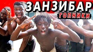ГОПНИКИ на Занзибаре, ТРЭШ в Стоун-Тауне! ТАКОЙ отдых на Занзибаре - не для всех!