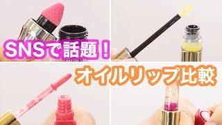 【メイク】SNSで話題!オイルリップつけくらべ♡ Compare of oily lipsticks. thumbnail