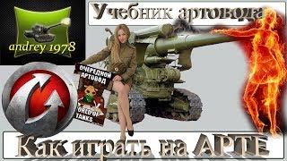 Как играть на арте - Учебник для артовода (World of Tanks)
