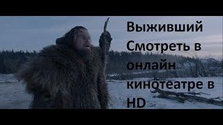 Выживший. Смотреть онлайн в HD 720p