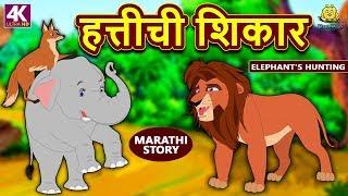 Download - हत्ती आणि मुंगी video, thsiam com