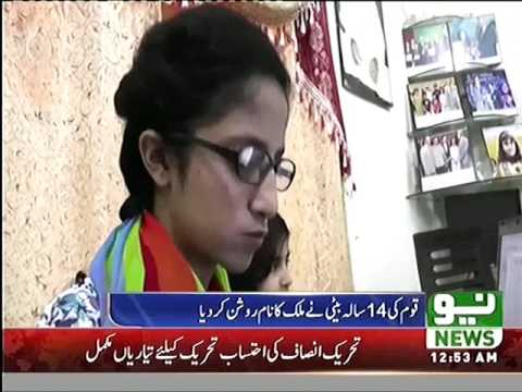 Rooma Syedain,World Yongest Certified Ethical Hacker, 13 Year old, neo News