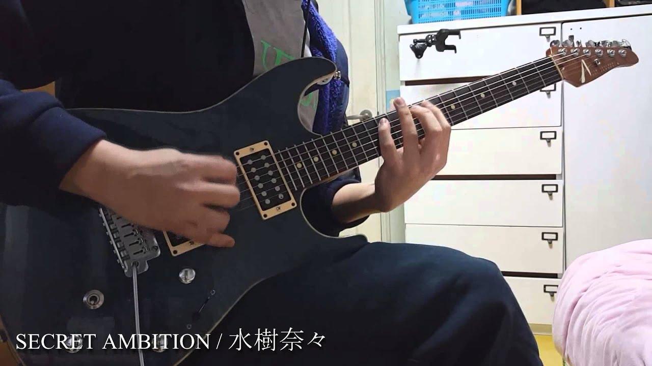secret-ambition-cover-niku
