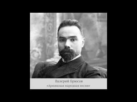 Валерий Брюсов - «Армянская народная песня»