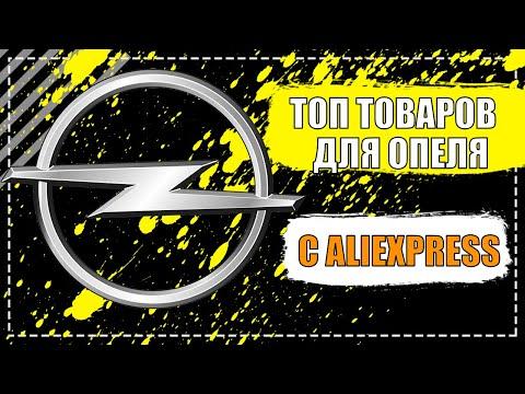 НУЖНЫЕ И КРУТЫЕ ТОВАРЫ ДЛЯ ОПЕЛЯ С АЛИЭКСПРЕСС / OPEL ALIEXPRESS