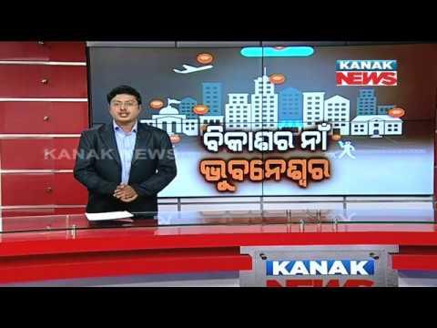 Damdar Khabar: Bhubaneswar Ranked 10 Urban Development Rankings