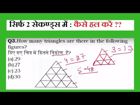 Reasoning : counting of figures tricks Hindi medium