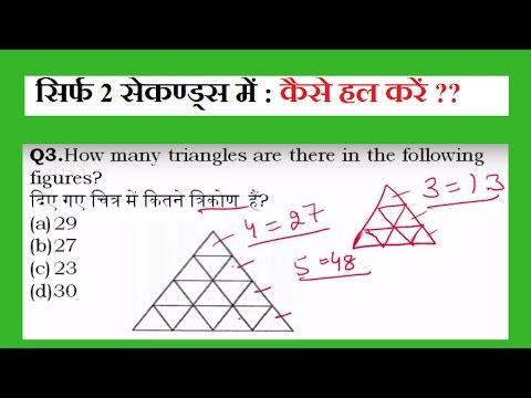 Reasoning : counting of figures tricks Hindi medium