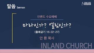 2021 06 02 수요예배: 마라인가? 엘림인가? [안 환 목사]