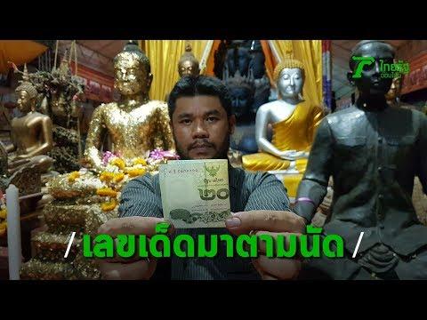คอหวยแน่นวัดสว่างอารมณ์ รอลุ้นพิธีขอพระเงิน พระทอง มีเลขเด็ด 2 3 1 0 | Thairath Online