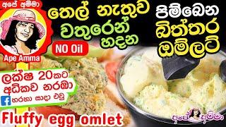 වතරන හදන පමබන බතතර Fluffy egg omlet with water by Apé Amma