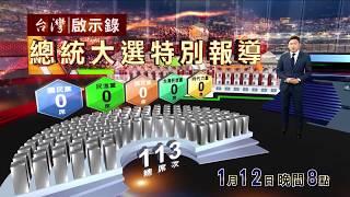 【台灣啟示錄 預告】總統大選特別報導 01/12(日)