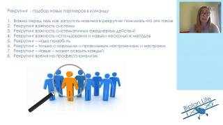 Рекрутинг Основы! Анна Кирдянова