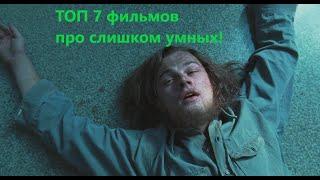 ТОП 7 фильмов про слишком умных.)