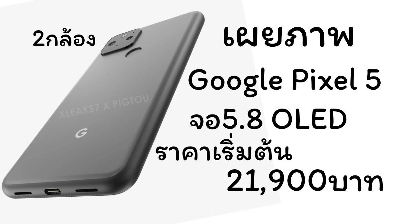 หลุดภาพมือถือ Google Pixel 5 มือถือเรือธงจากค่าย กล้องคู่ จอOLED5.8 ราคาเริ่มต้น 21000บาท