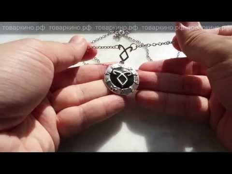 Медальон Руна Ангельская Сила Орудия Смерти