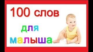 Учим слова!  для детей 1- 3 года! 1часть.