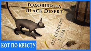 Black Desert годовщина RU сервера Ивентовый кот
