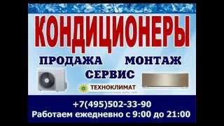 КОНДИЦИОНЕРЫ ВИДНОЕ 8(495)502-33-90 Сайт vip-kondicionery.ru(, 2014-05-15T22:04:05.000Z)